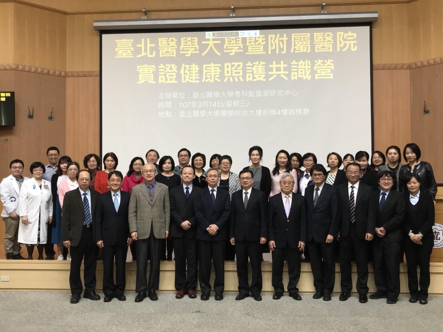 20180314臺北醫學大學附屬醫院實證健康照護共識營